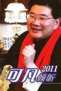 可凡倾听2011