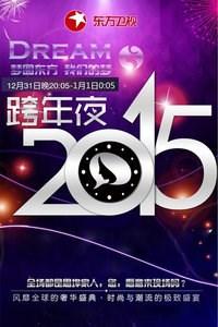 东方卫视跨年盛典2015